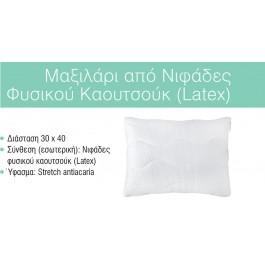 Μαξιλάρι από νιφάδες φυσικού καουτσούκ (Latex)
